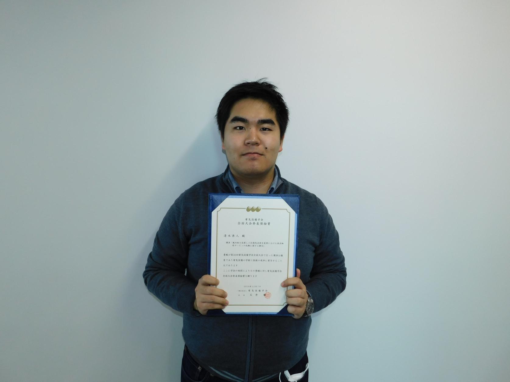 電気工学専攻博士前期課程の清水楽人さんが「第36回 電気設備学会全国大会」にて全国大会発表奨励賞を受賞しました。