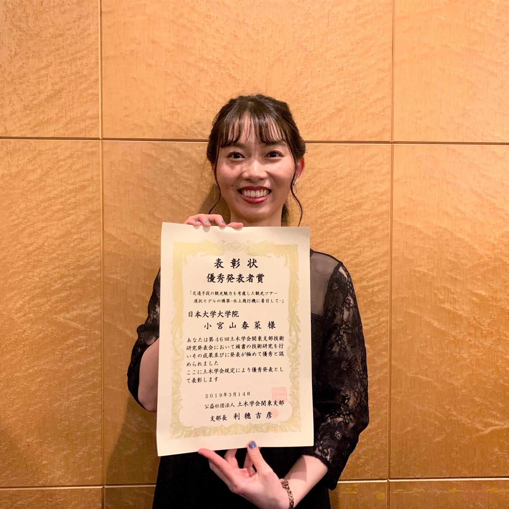 博士前期課程交通システム工学専攻2年の小宮山春菜さんが「第46回土木学会関東支部技術研究発表会」において優秀発表者賞を受賞しました。