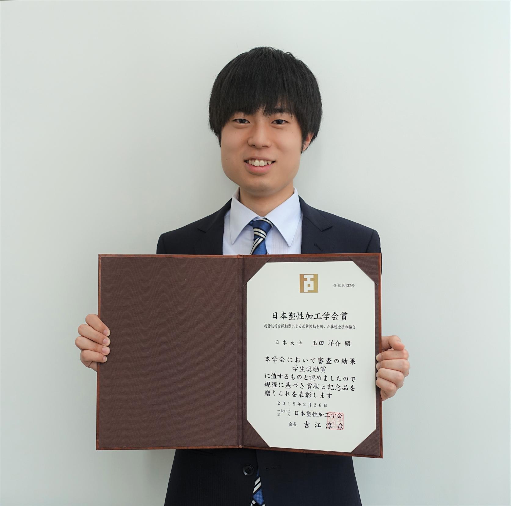 電気工学専攻2年の玉田洋介さんが「日本塑性加工学会」において、日本塑性加工学会賞 学生奨励賞を受賞しました。