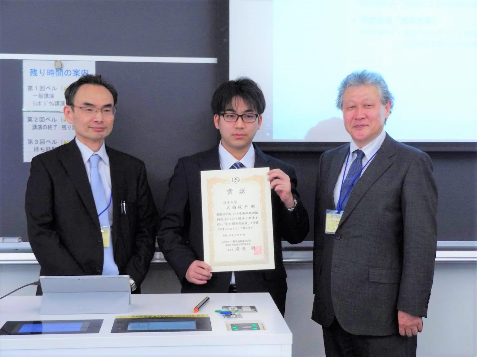 電気工学専攻博士前期課程修了の大西崚平さんが「電子情報通信学会 平成30年度電磁界理論研究会」において、学生優秀発表賞を受賞しました。