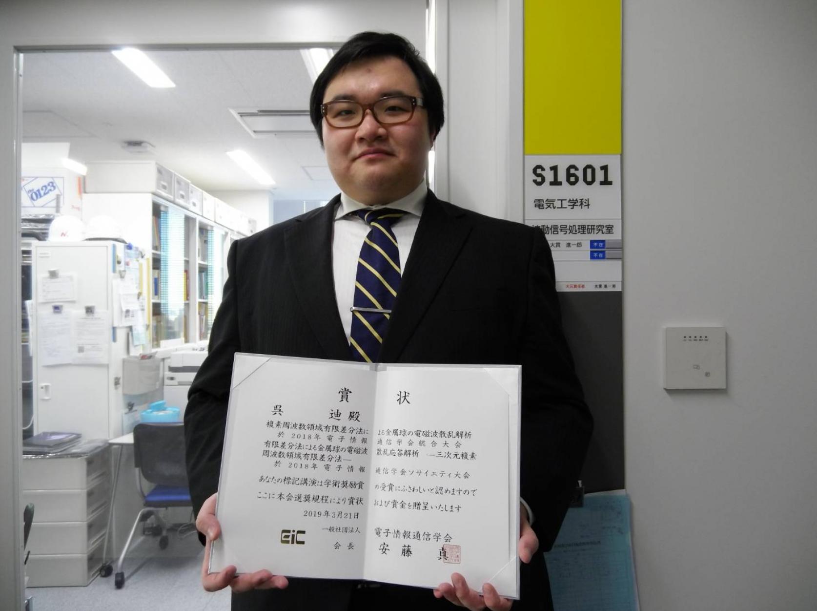 電気工学専攻博士後期課程の呉迪さんが「平成30年度電子情報通信学会」において、学術奨励賞を受賞しました。