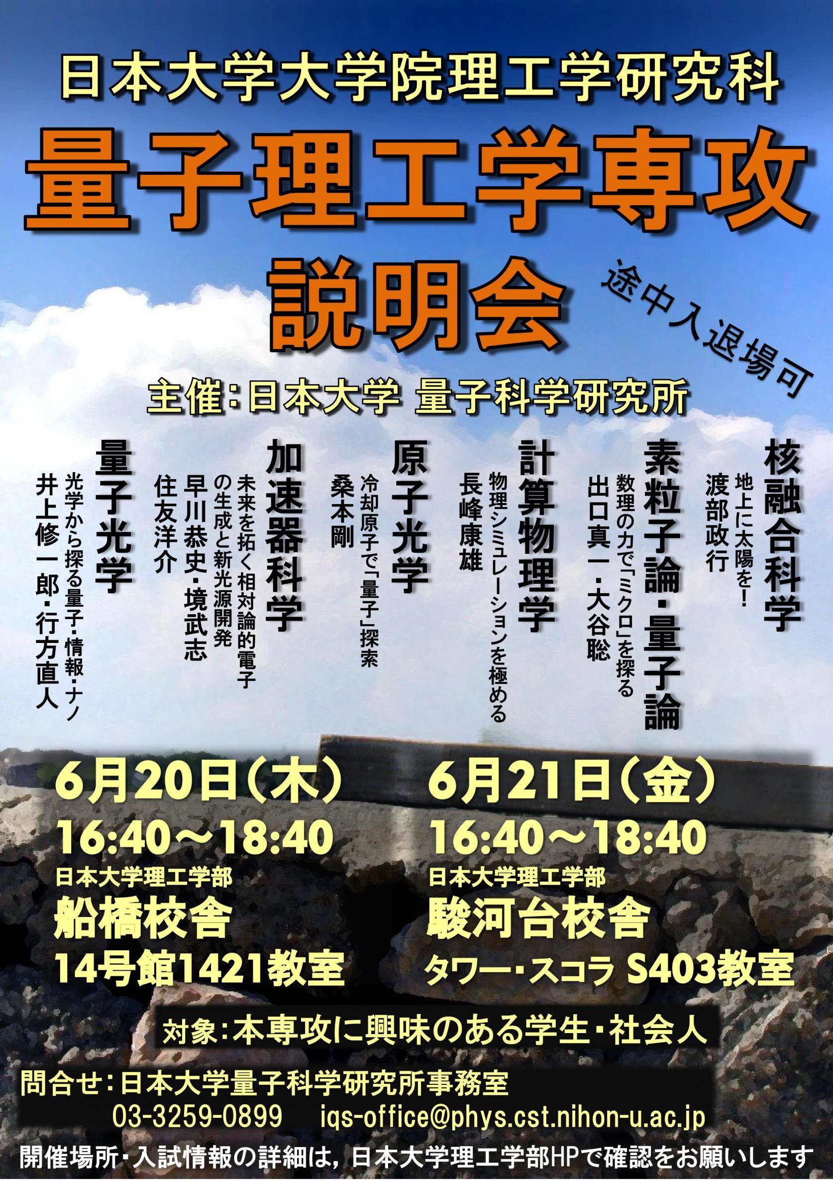 6月20日(木)・21日(金)に、日本大学大学院理工学研究科 量子理工学専攻説明会を開催します。