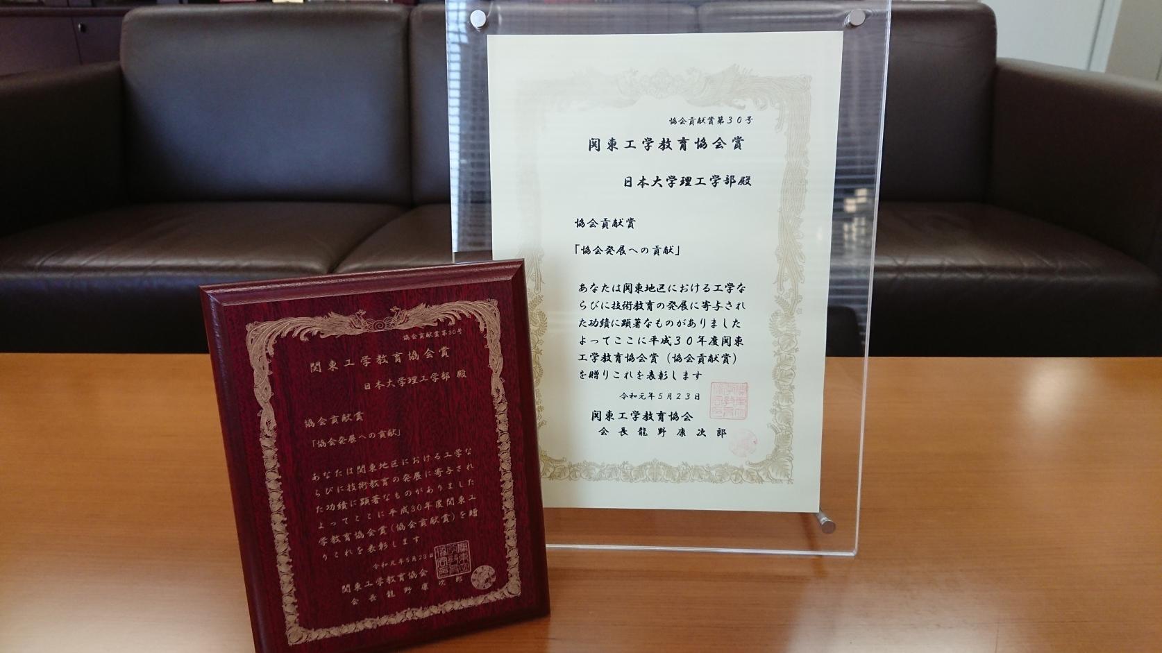 精密機械工学科 青木義男教授が「関東工学教育協会総会」において、「平成30年度関東工学教育協会賞 業績賞」を受賞しました。