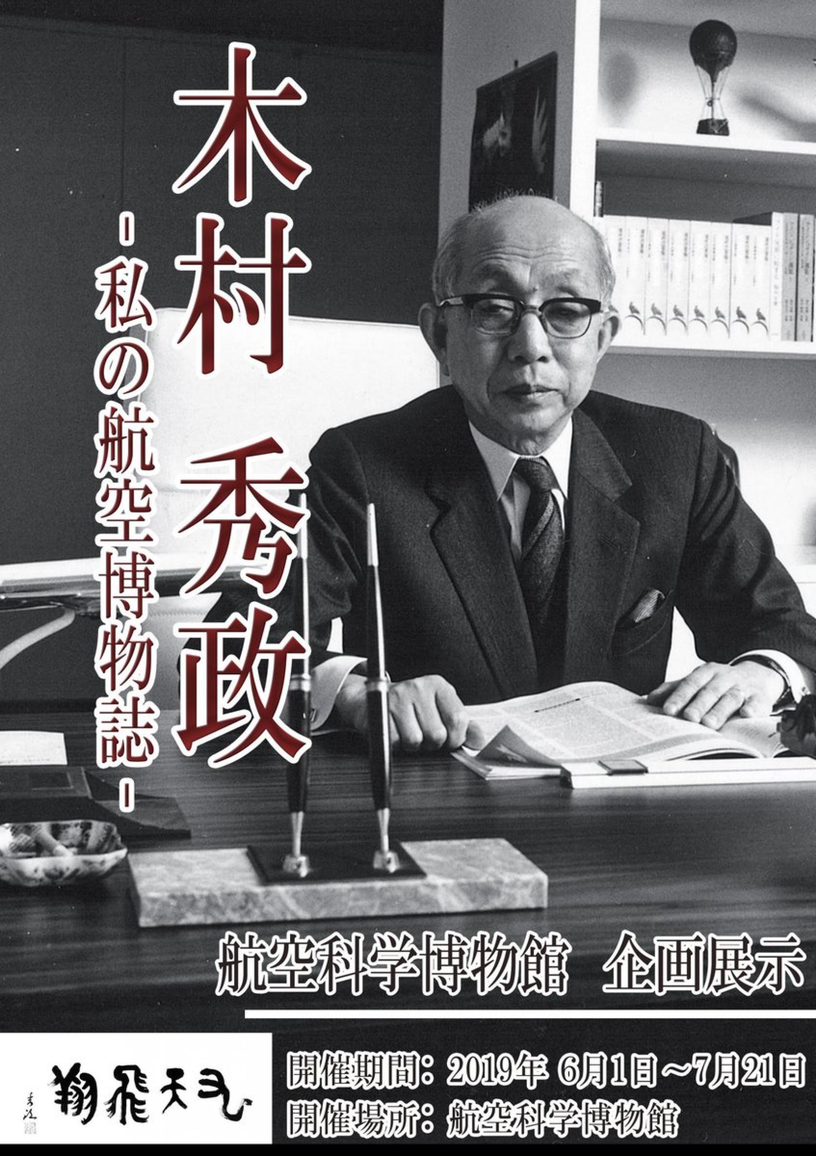 「木村秀政展ー私の航空博物誌ー」が航空科学博物館にて開催されます。(6月1日~7月21日)