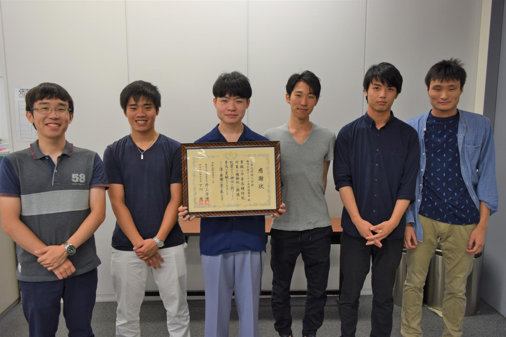 「駿河台部・サークル連絡協議会」が神田警察署長並びに神田防犯協会会長より感謝状を授与されました。