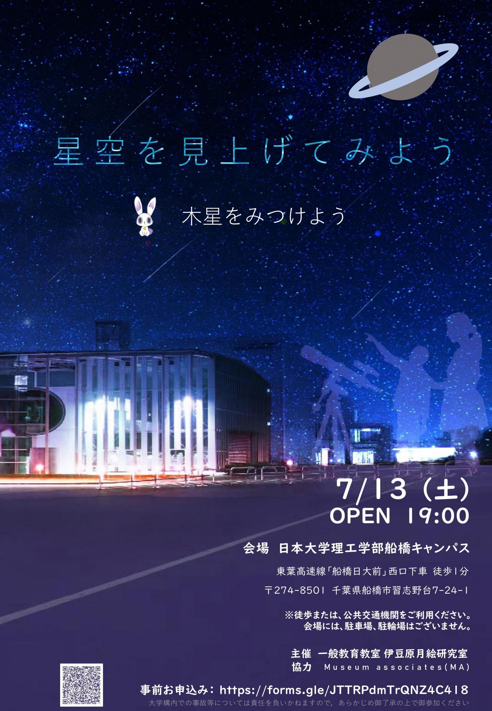 <7月13日(土) 船橋キャンパス開催>星空観測イベント:「星空を見上げてみよう―木星をみつけようー」開催