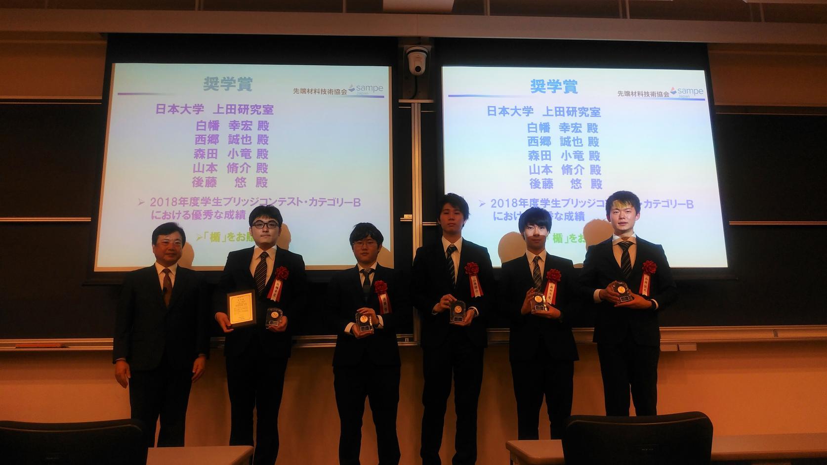 機械工学科の上田研究室学生チーム(院生及び学部生)が「先端材料技術協会」において、2018年度 奨学賞を受賞しました。