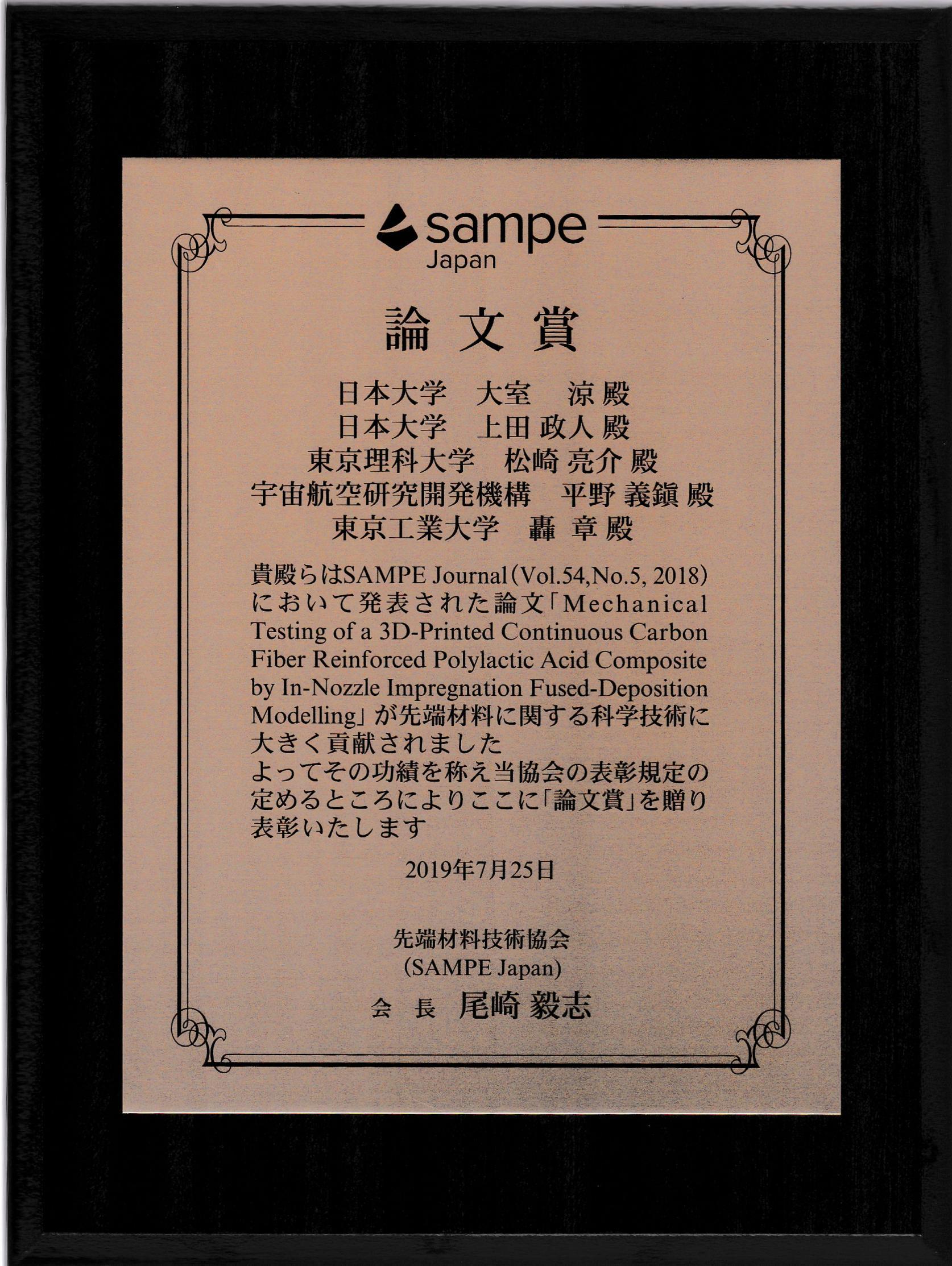 機械工学専攻修士2年(当時)の大室涼さんと上田政人准教授が「先端材料技術協会」において、2018年度論文賞を受賞しました。