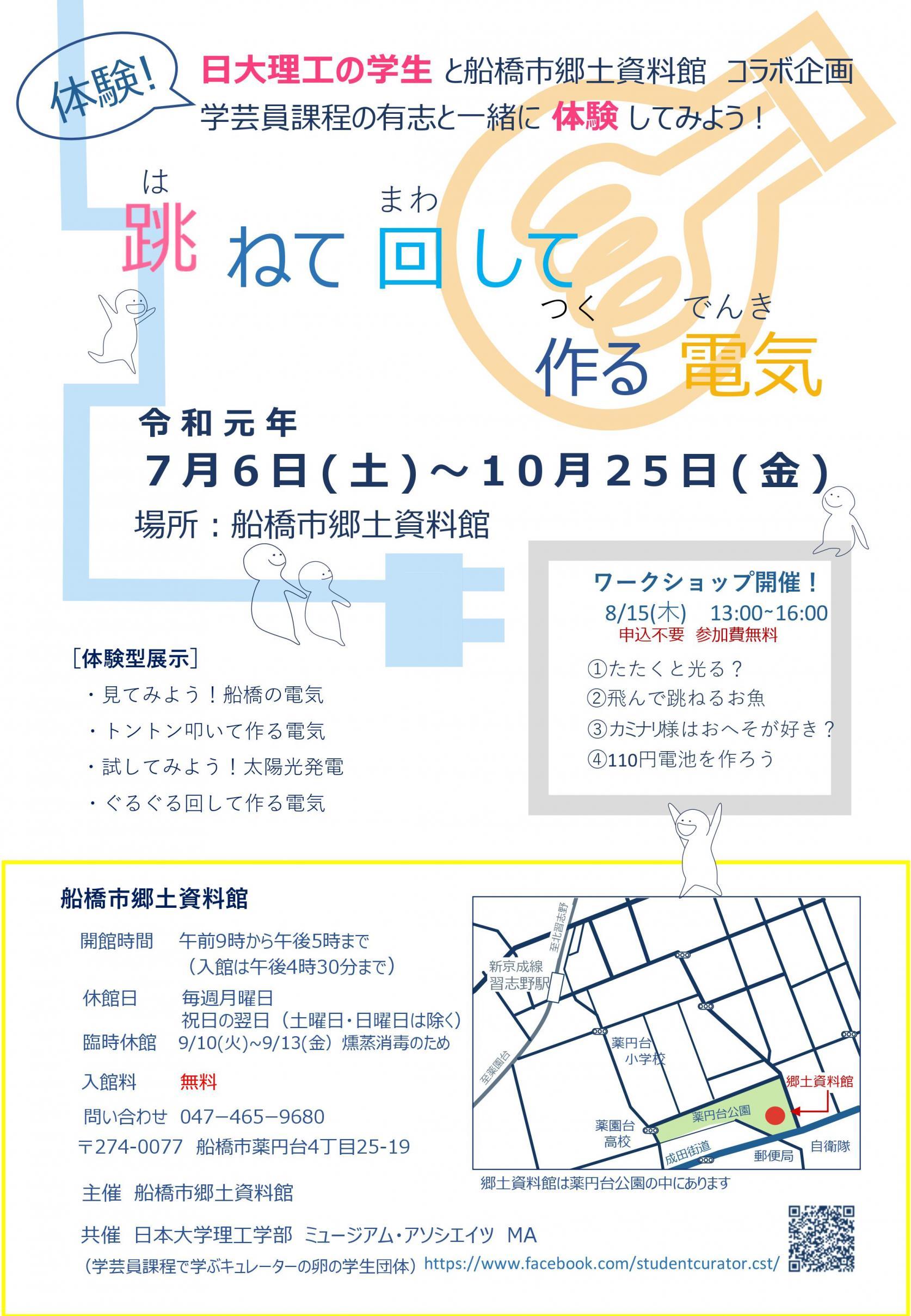 <8月15日(木):船橋市郷土資料館にてワークショップ開催>日本大学理工学部学芸員課程有志と一緒に体験!体験型展示「跳ねて回して作る電気」の中でワークショップを開催します。