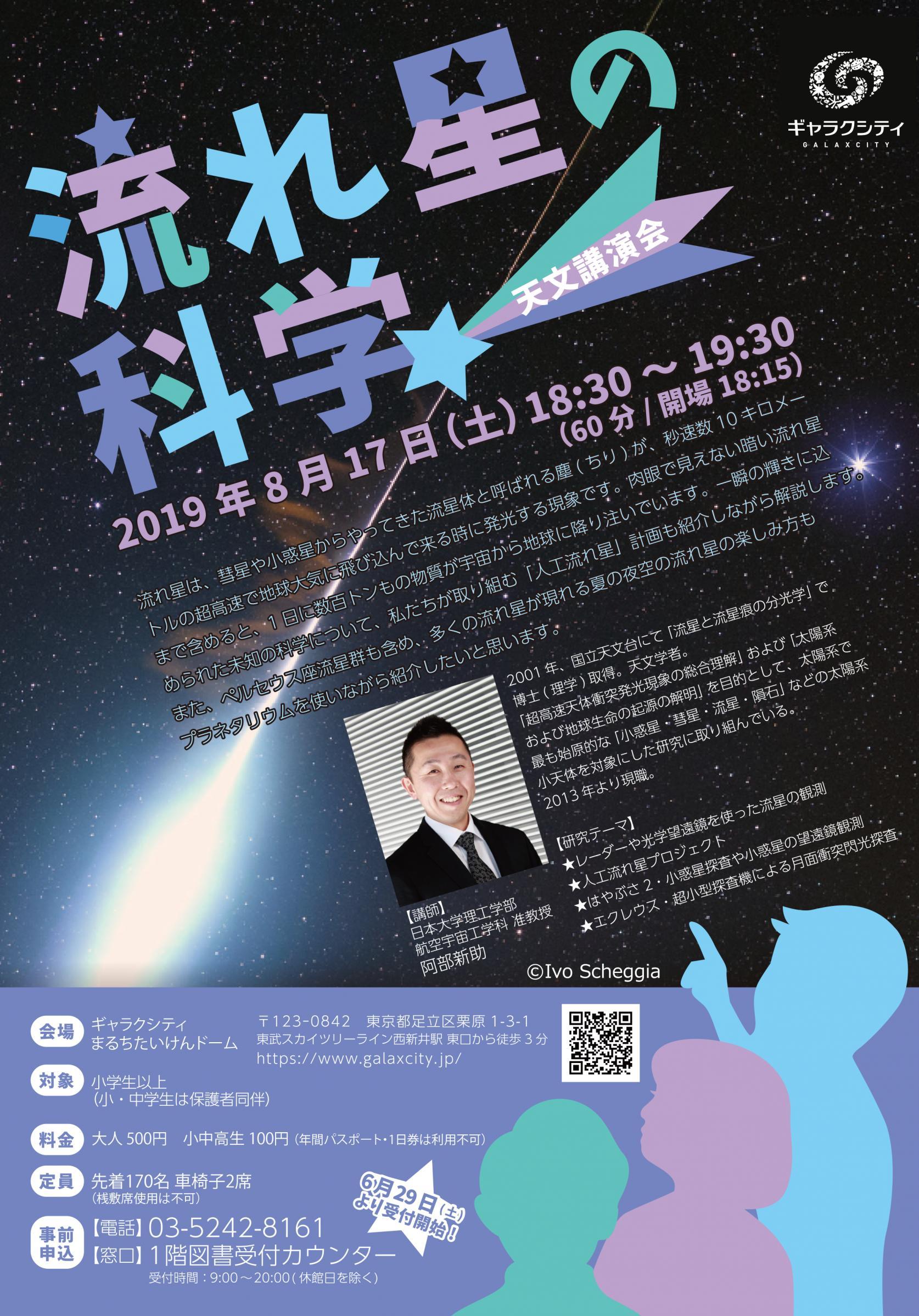 <8月17日(土):ギャラクシティまるちたいけんドームにて>航空宇宙工学科 阿部新助准教授による天文講演会「流れ星の科学」開催(事前申込制)