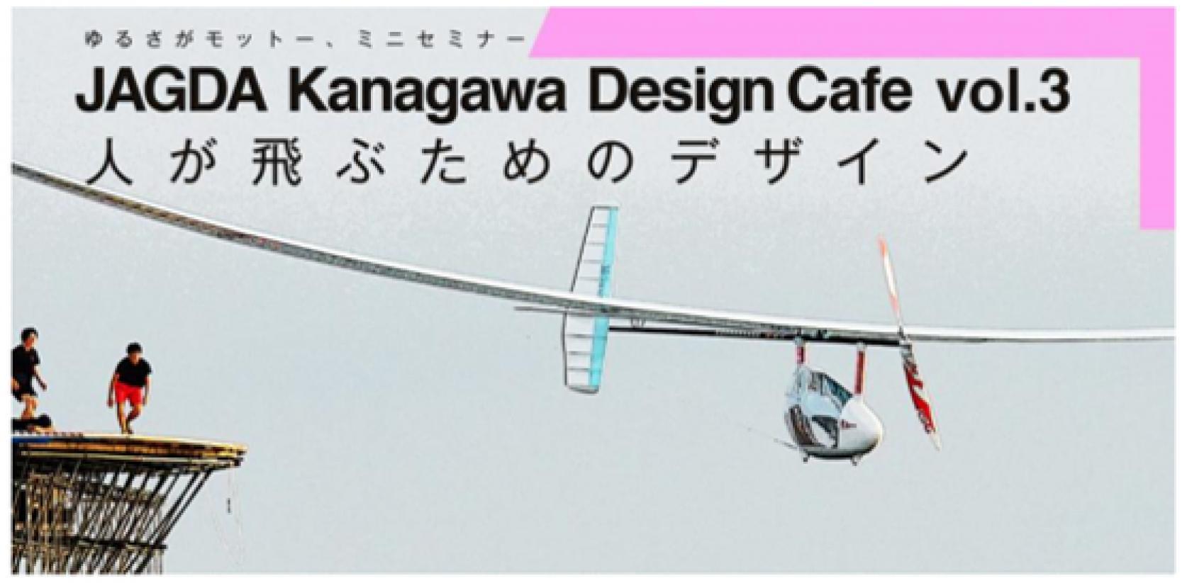 <8月25日(日):横浜みなとみらいBUKATSUDO(ホール)>航空研究会がトークショー「JAGDA KANAGAWA Design Cafe Vol.3 人が飛ぶためのデザイン」に登場します(事前申込制)