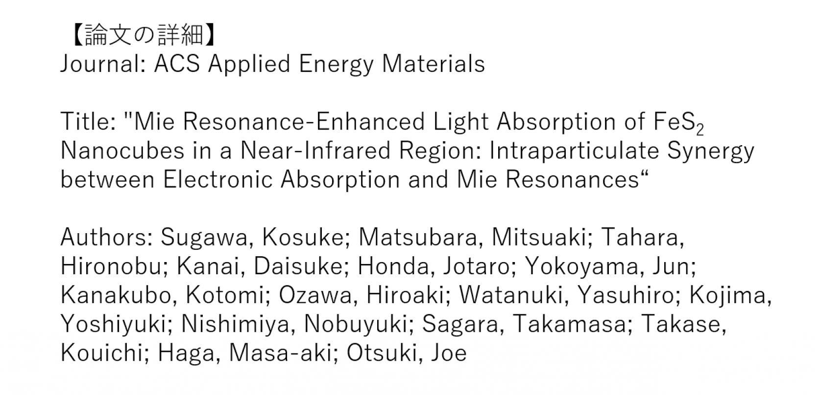 物質応用化学科 超分子化学研究室 須川晃資准教授らの研究成果の論文が、アメリカ化学会の学術雑誌「ACS Applied Energy Materials」に掲載されます。