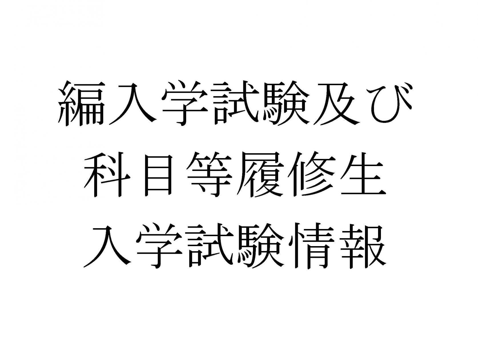 理工学部編入学試験及び科目等履修生(10月生)入学試験については、台風15号が近づいておりますが、9月8日(日)は、入学試験を予定どおり実施いたします。