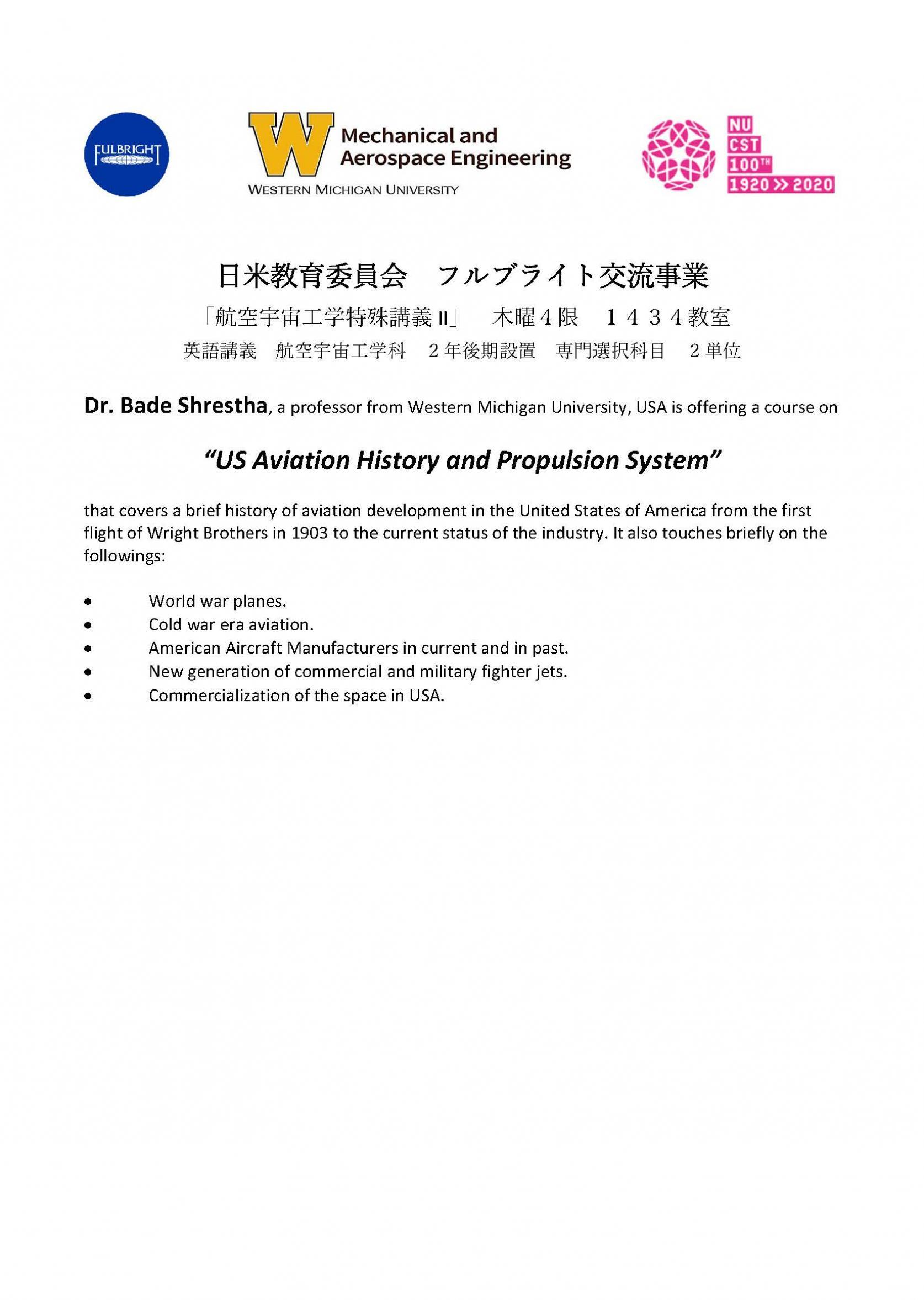 日米教育委員会フルブライト交流事業による英語授業の実施について