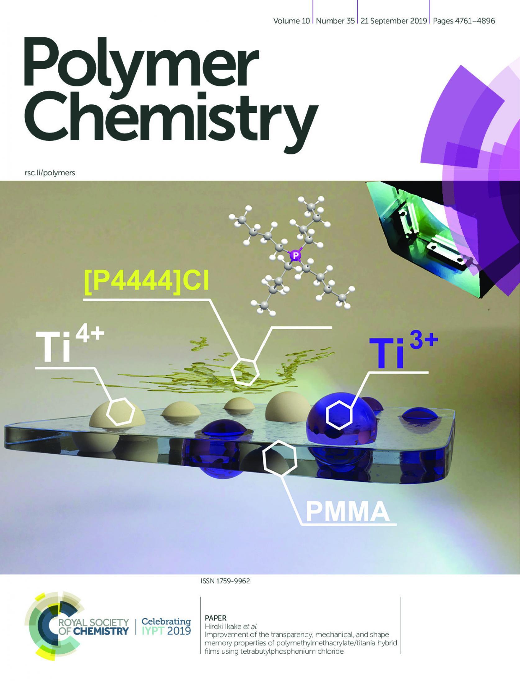 物質応用化学科 高分子工学研究室の研究成果が、英国王立化学会Polymer Chemistry誌のinside front coverに選ばれました。