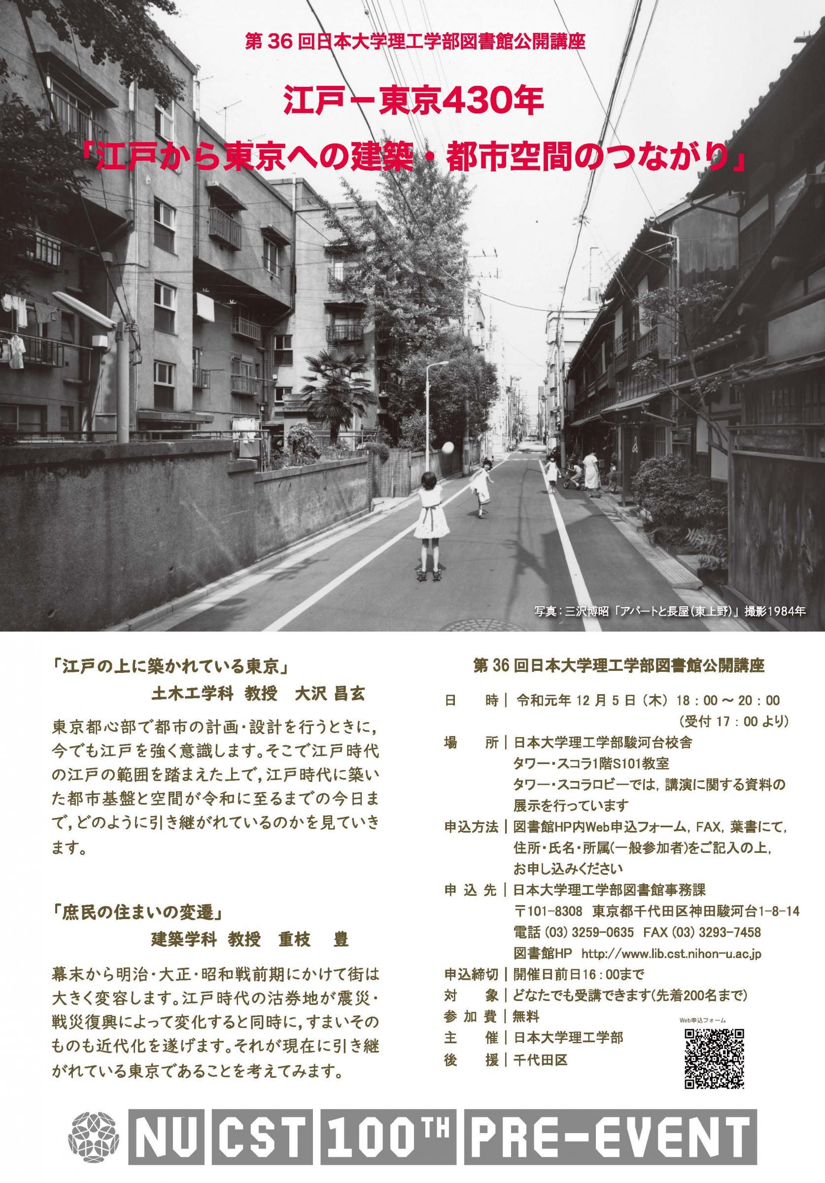 【12月5日(木)開催】第36回日本大学理工学部図書館公開講座  江戸―東京430年 「江戸から東京への建築・都市空間のつながり」