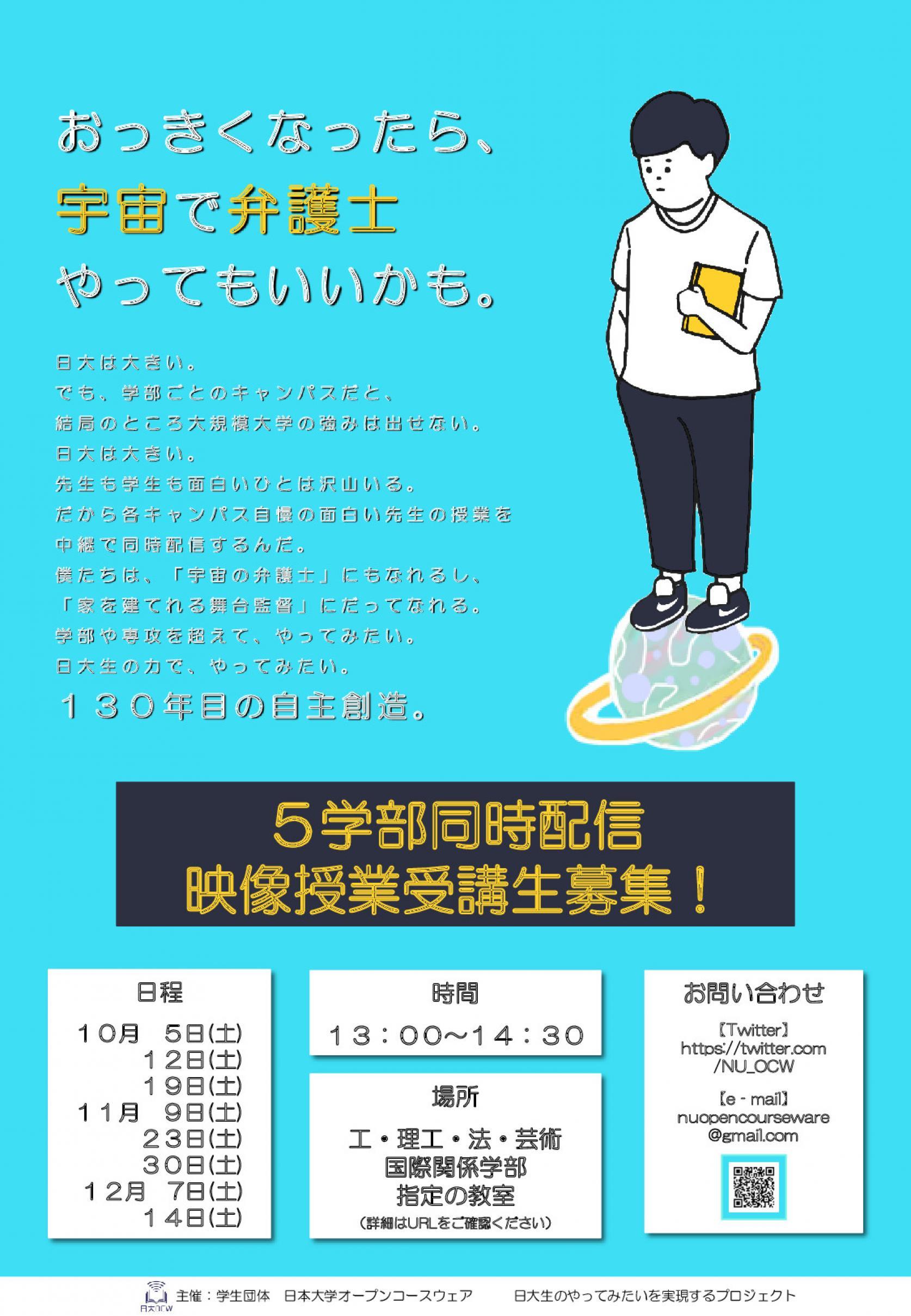 <日大生のやってみたいを実現するプロジェクト>日本大学オープンコースウェア(理工・法・芸術・工・国際の学生有志)による「5学部同時配信映像授業」受講生募集!