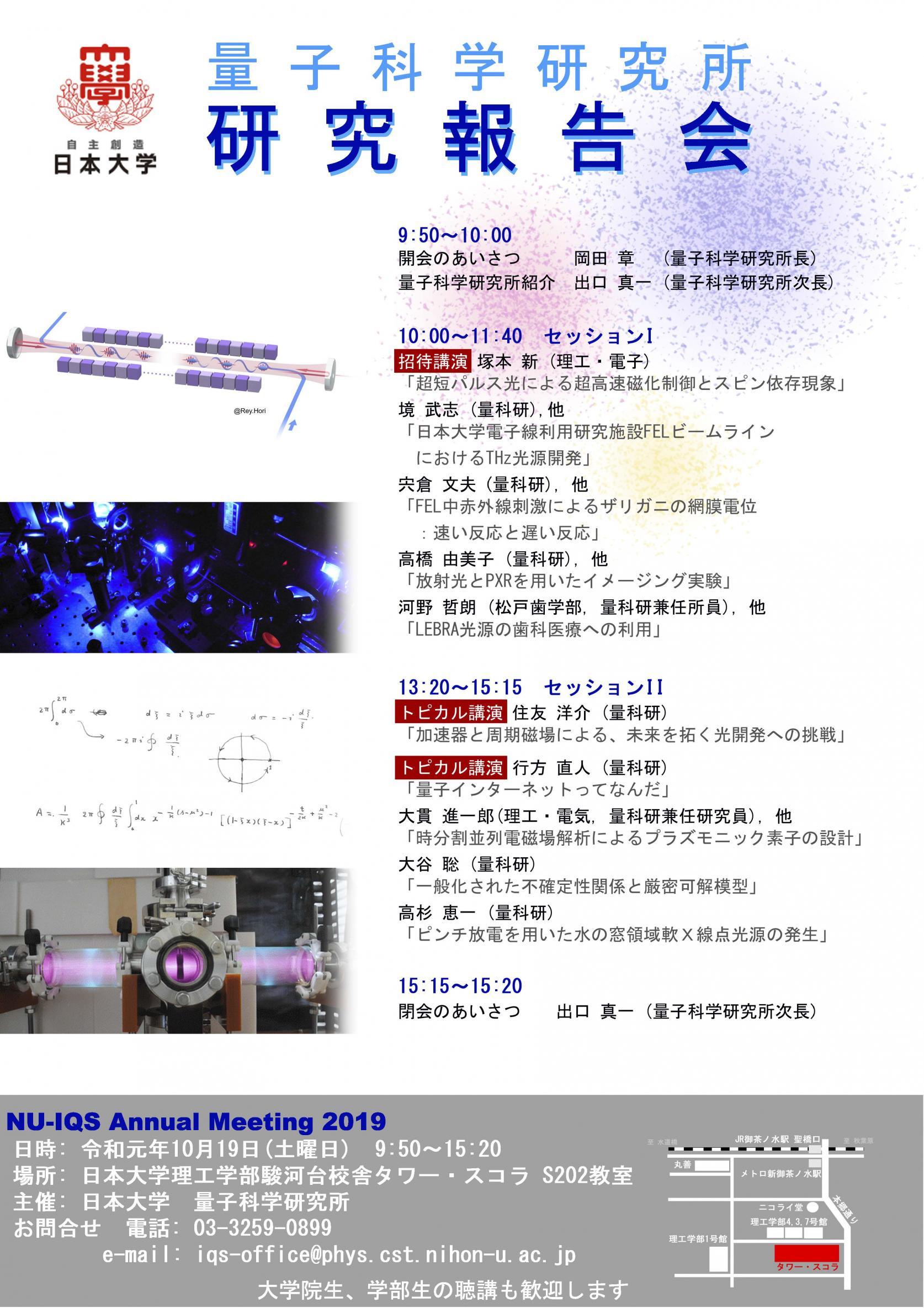 <10月19日(土)>令和元年度日本大学量子科学研究所 研究報告会を開催します。(申込不要・入退場自由)