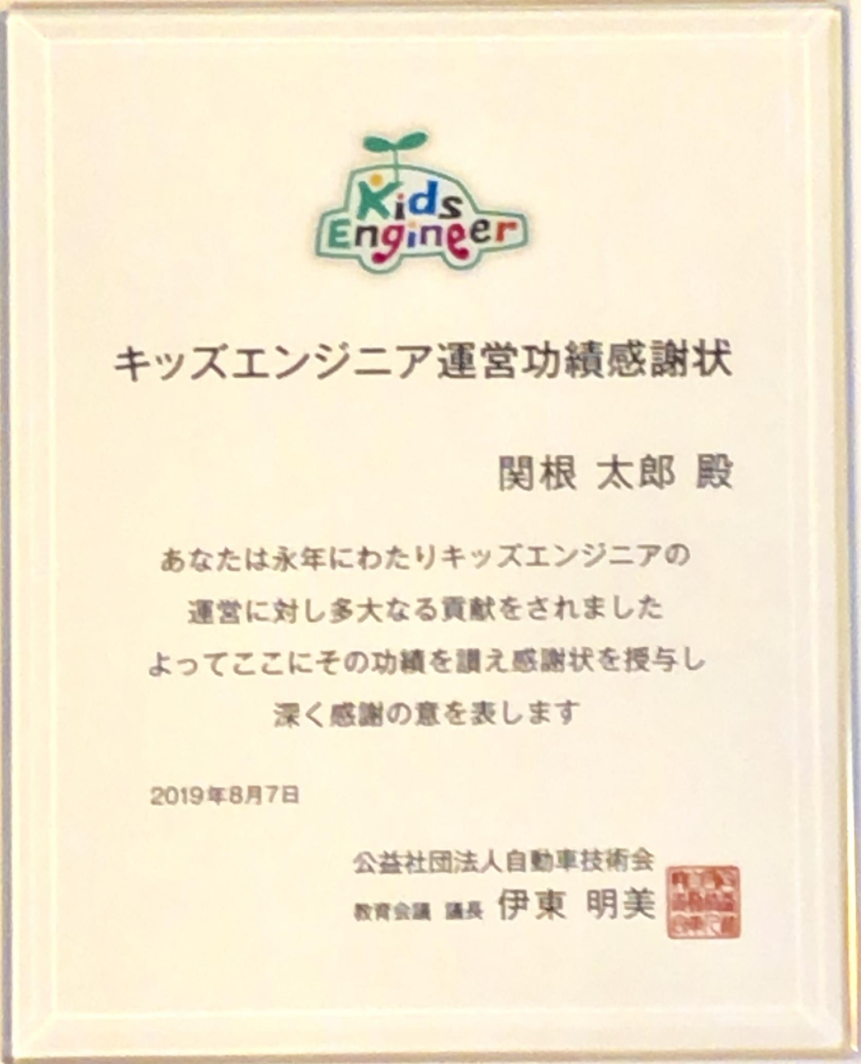 機械工学科 関根太郎教授に自動車技術会から感謝状が贈呈されました。