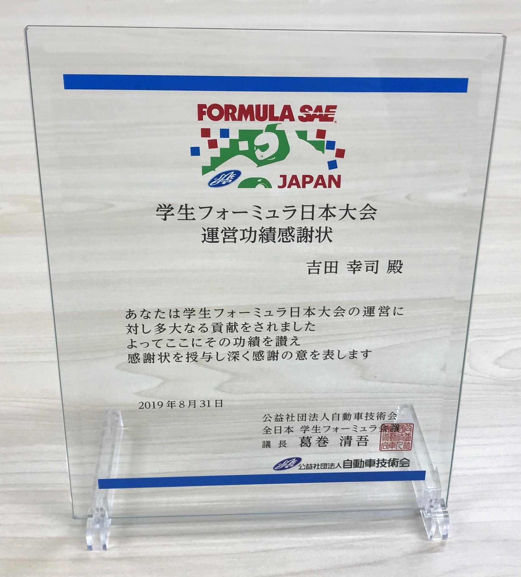 機械工学科 吉田幸司教授に自動車技術会から感謝状が贈呈されました。