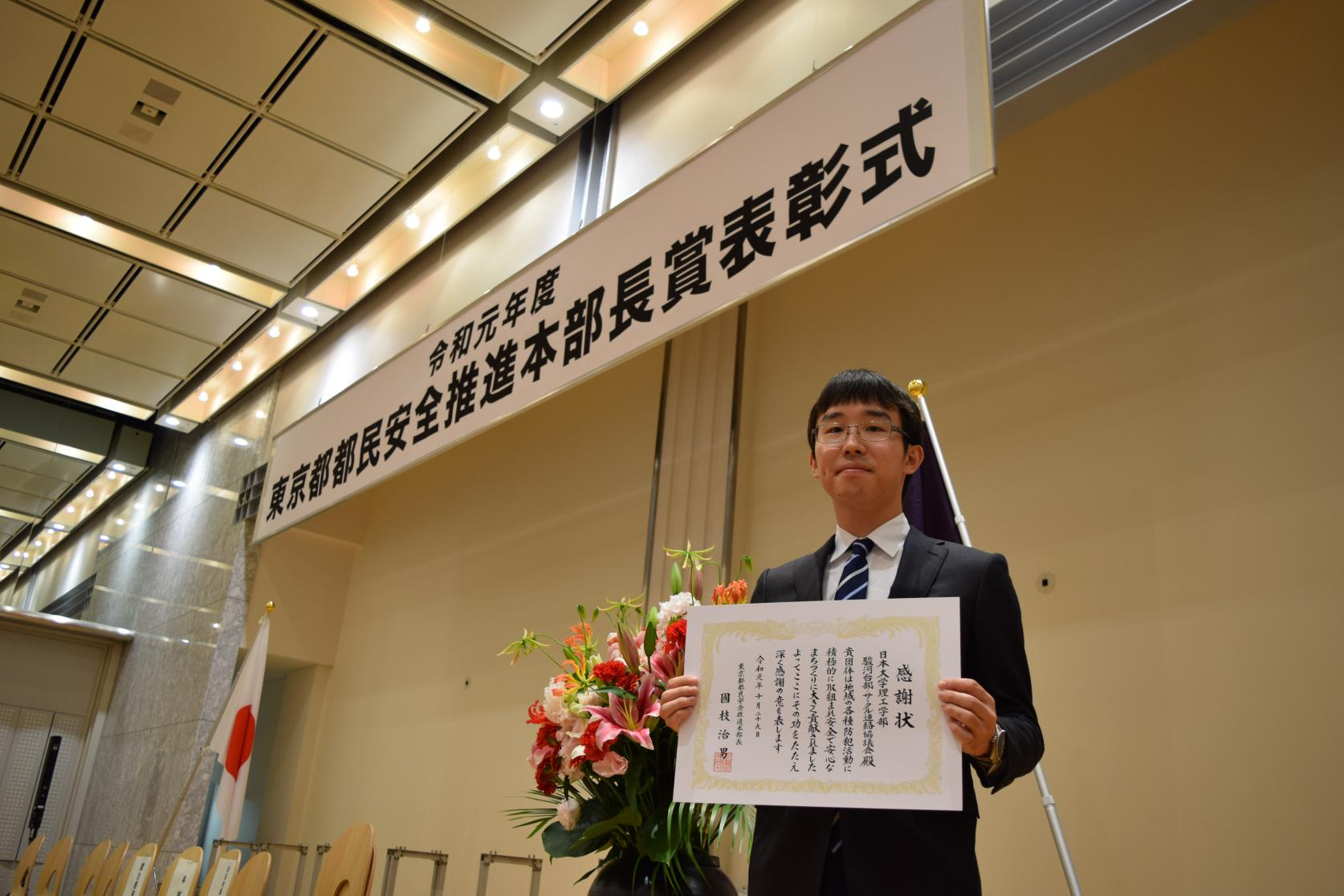「日本大学理工学部駿河台部・サークル連絡協議会」が東京都都民安全推進本部長賞を受賞しました。
