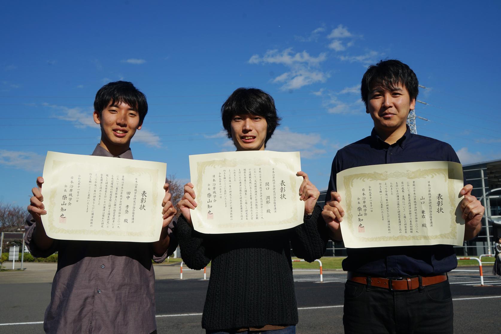 海洋建築工学専攻2年関口潤耶さん、山口兼右さん、1年田中孝登さんが、「日本沿岸域学会研究討論会」において、「研究討論会優秀講演表彰」を受賞しました。