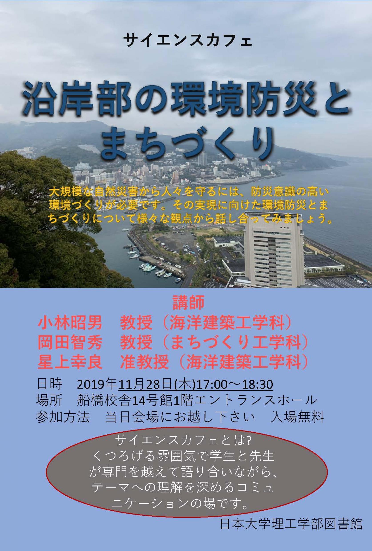 【11月28日(木)開催】船橋サイエンスカフェ「沿岸部の環境防災とまちづくり」