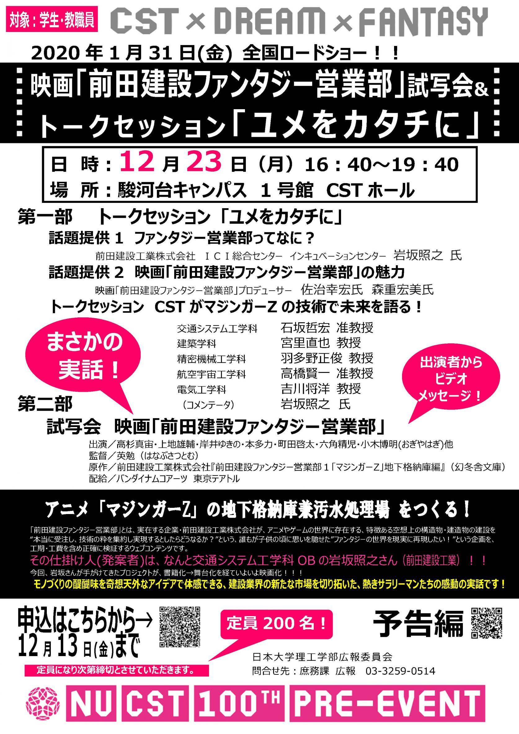 在学生向けイベント<br>【12月23日(月):駿河台キャンパス】<br> 映画「前田建設ファンタジー営業部」試写会&トークセッション「ユメをカタチに」を開催します。