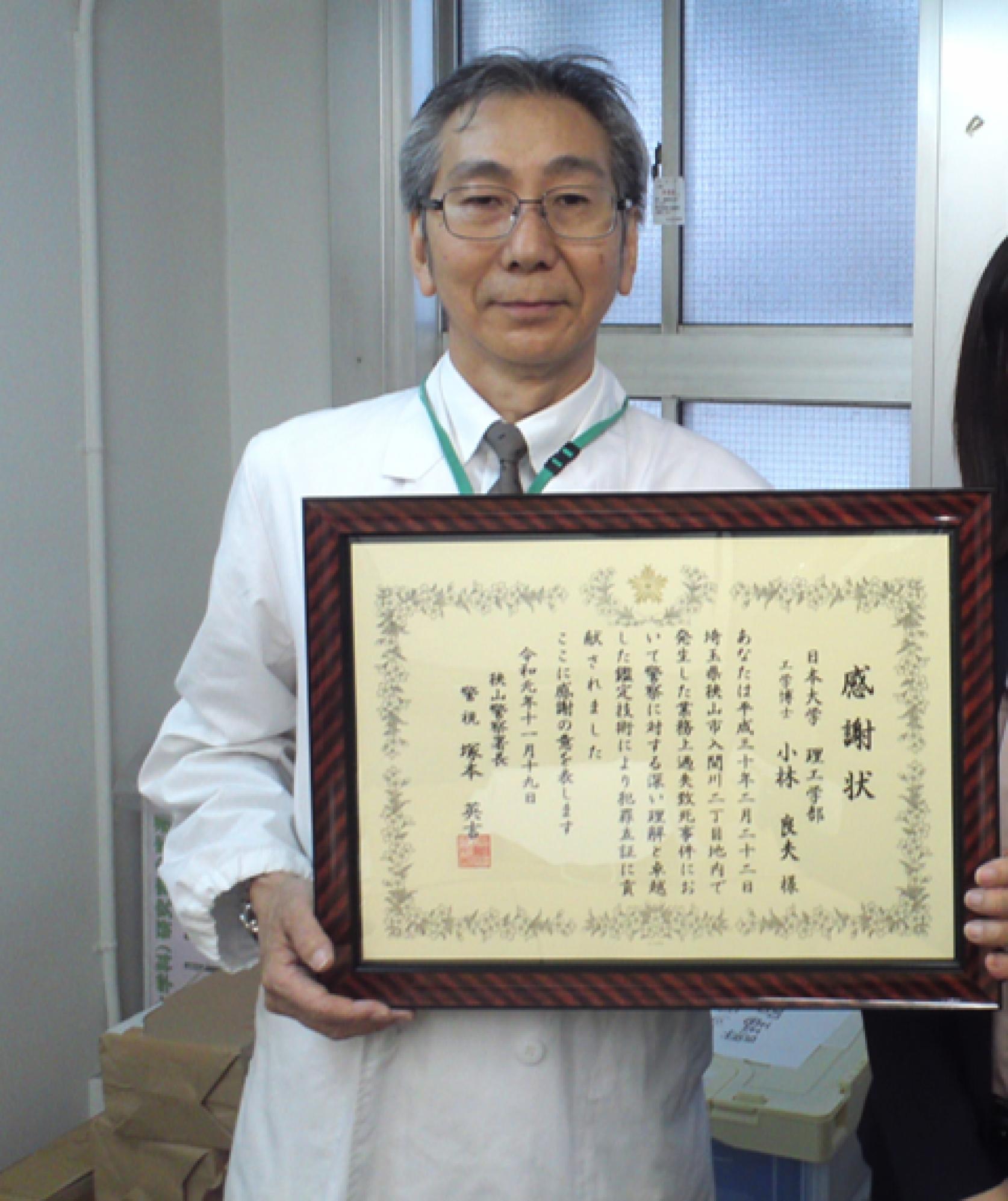 物質応用化学科 非常勤講師 小林良夫先生が、熊本県警察そして埼玉県警察より感謝状が贈られました。