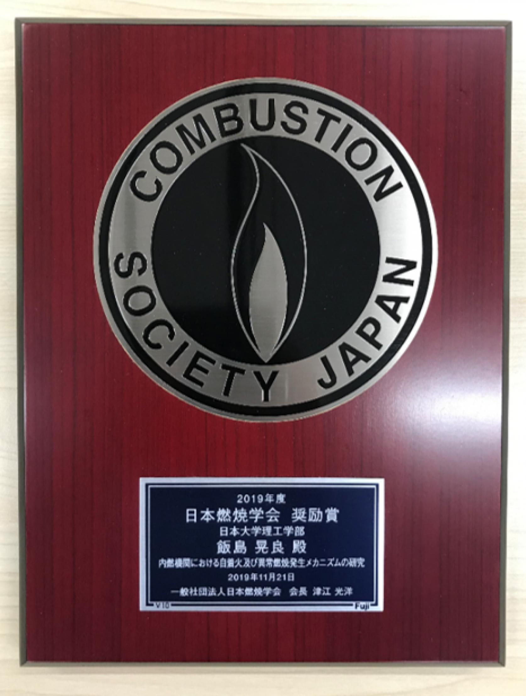 機械工学科の飯島准教授が日本燃焼学会奨励賞を受賞