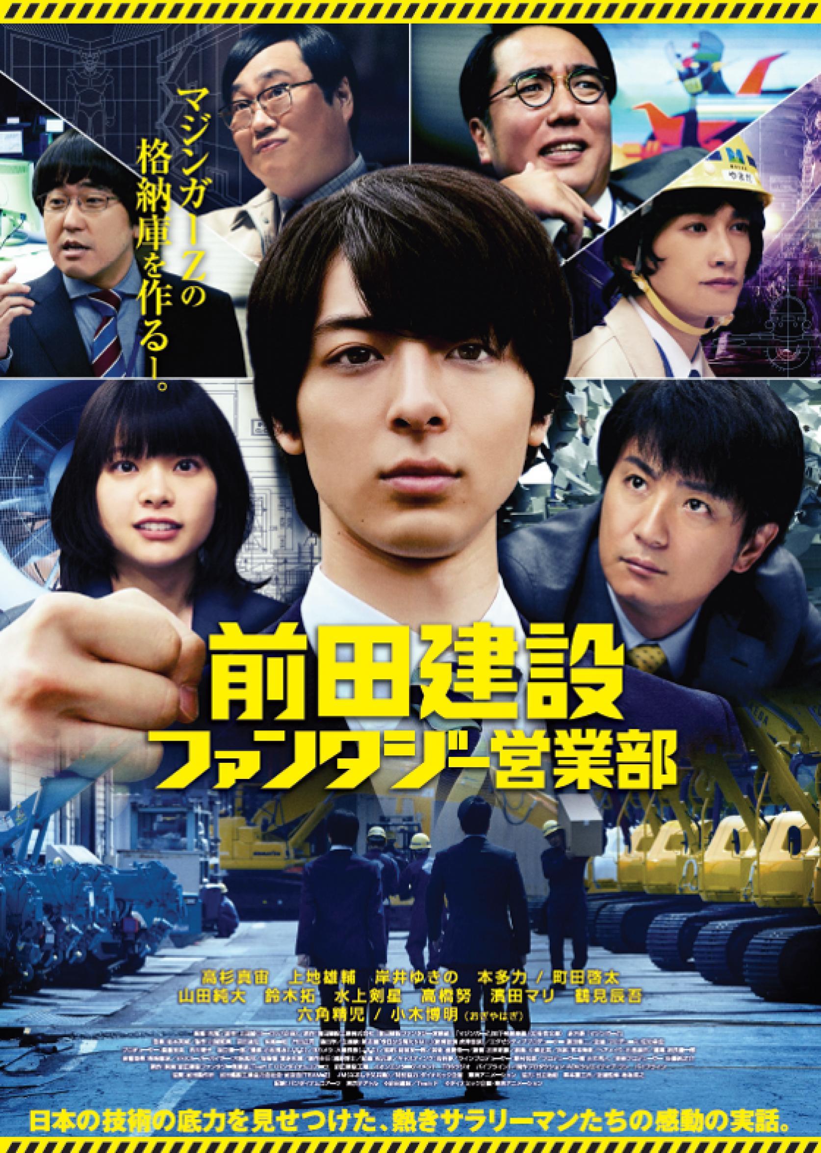 OB岩坂照之氏の活躍が映画に!映画「前田建設ファンタジー営業部」のコラボイベント試写会&トークセッション「ユメをカタチに」が開催されました。