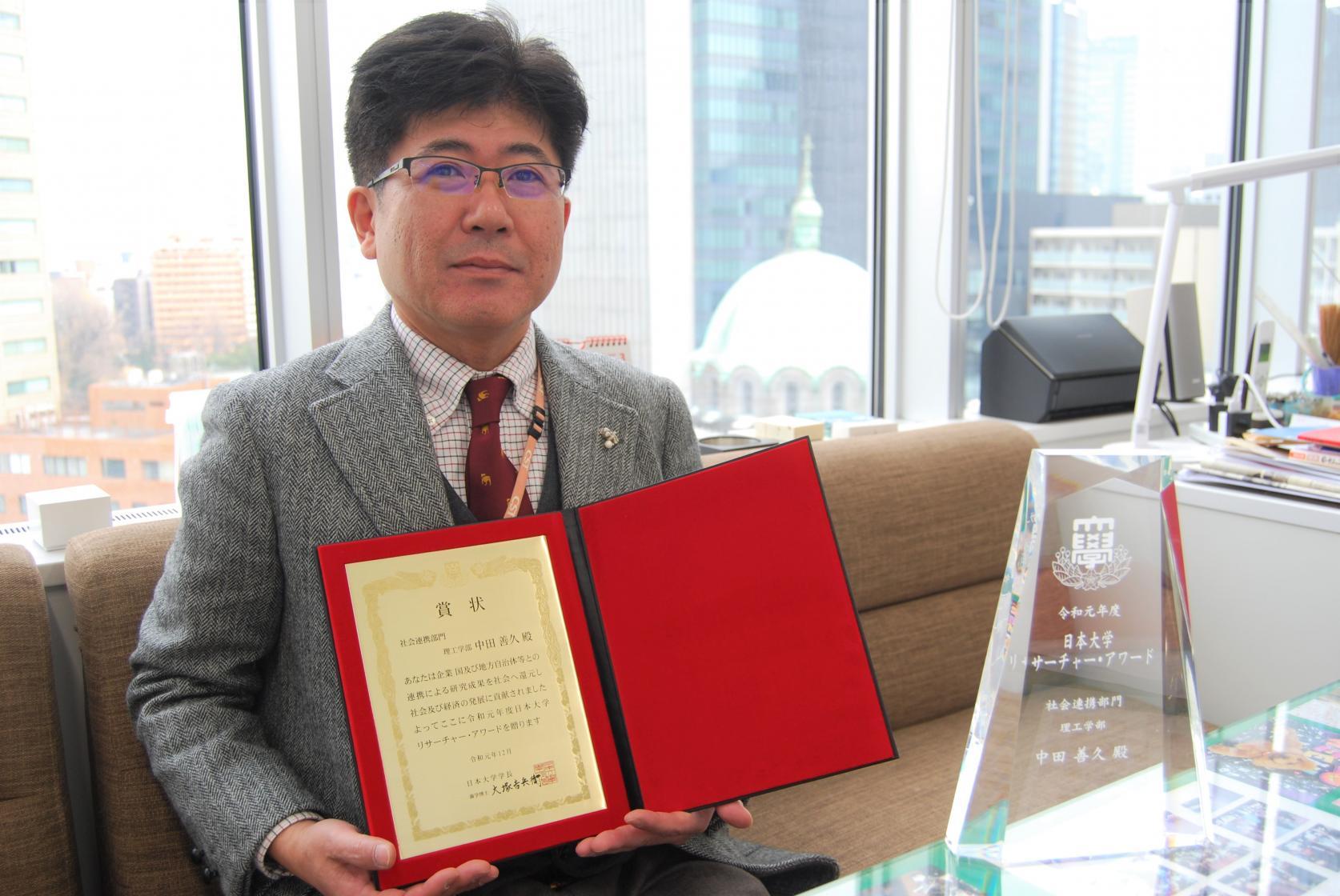 建築学科 中田善久教授が、令和元年度日本大学リサーチャー・アワード(社会連携部門)を受賞しました。