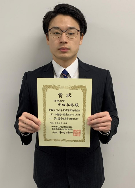 電気工学専攻 安田拓弥さんが、「電子情報通信学会令和元年電磁界理論研究会」において学生優秀発表賞を受賞しました。