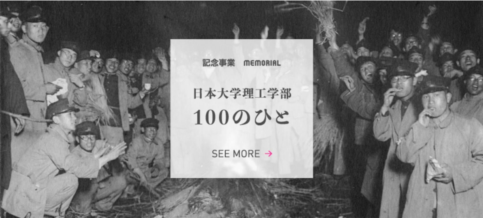 【日本大学理工学部創設100周年】特設サイトにて<日本大学理工学部100のひと>を公開しました。