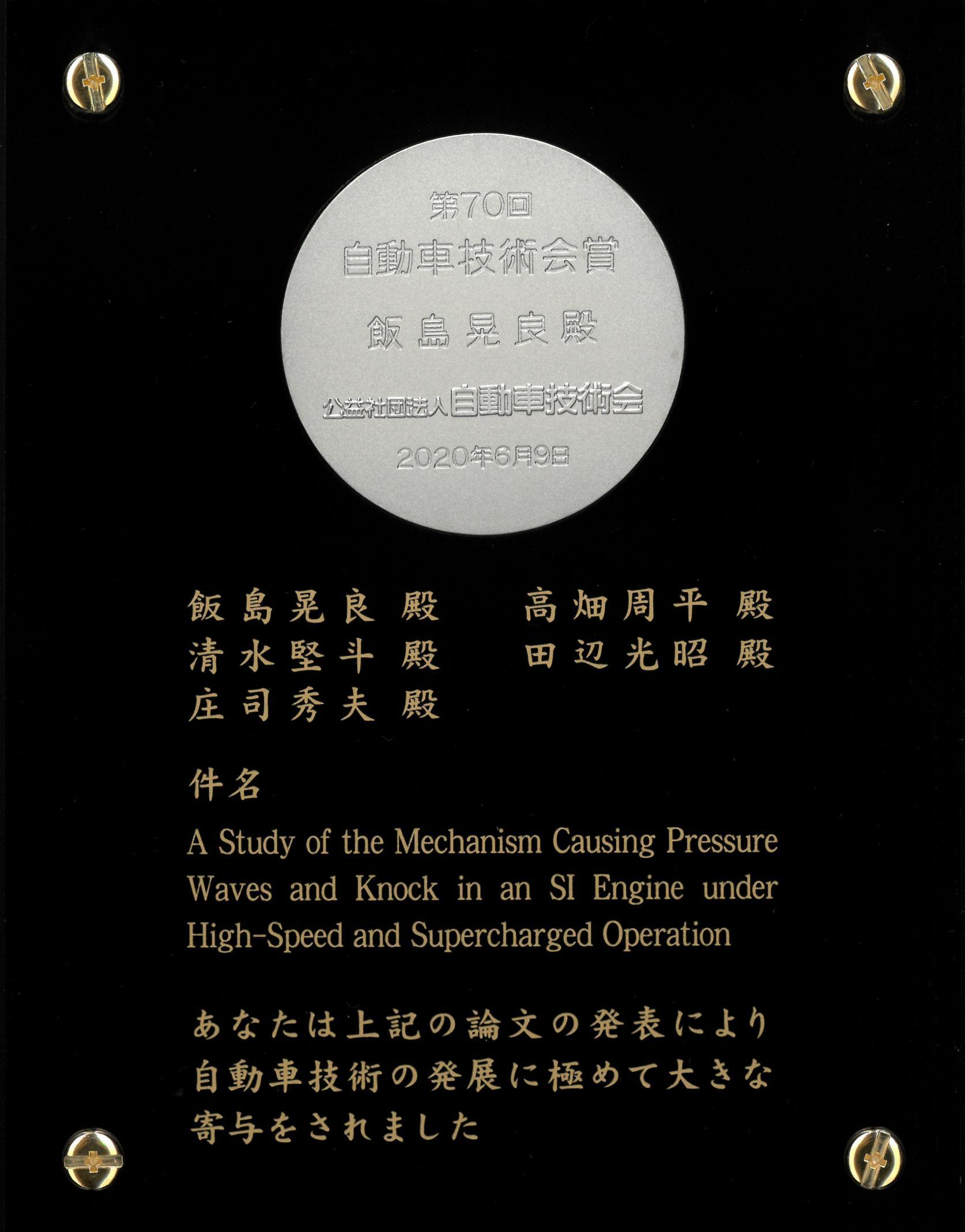 機械工学科 飯島晃良准教授らが、第70回自動車技術会賞(論文賞)を受賞しました。
