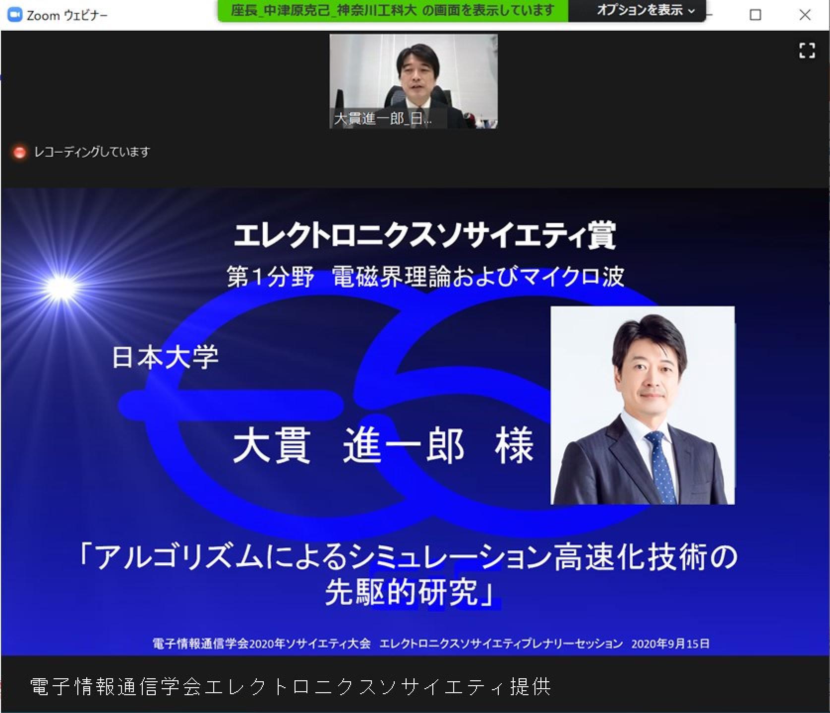 電気工学科の大貫進一郎教授が、電子情報通信学会エレクトロニクスソサイエティ賞を受賞しました。