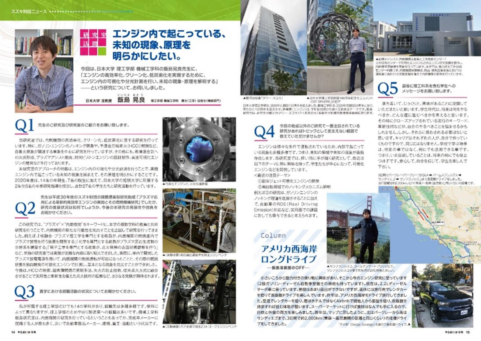 スズキ株式会社の情報誌に、機械工学科飯島研究室が紹介されました。