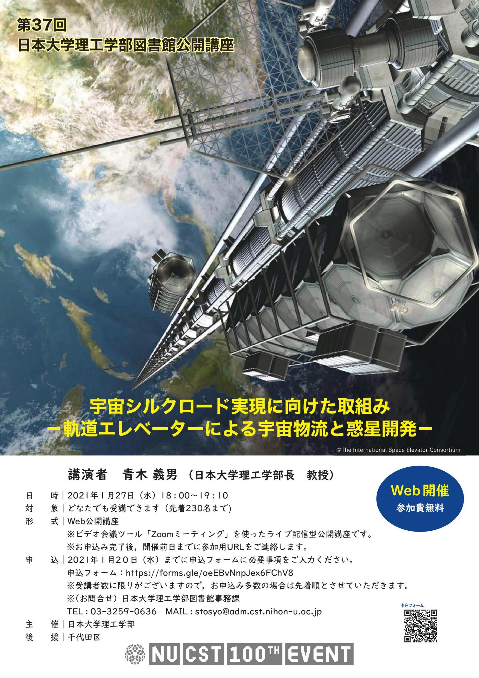 第37回日本大学理工学部図書館公開講座 <br>宇宙シルクロード実現に向けた取組み <br>-軌道エレベーターによる宇宙物流と惑星開発-