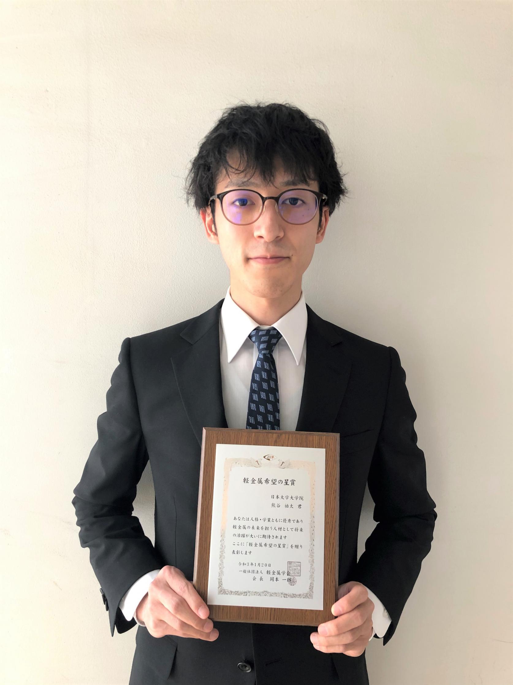 精密機械工学専攻2年の熊谷祐太さんが、軽金属学会において「軽金属希望の星賞」を受賞しました。