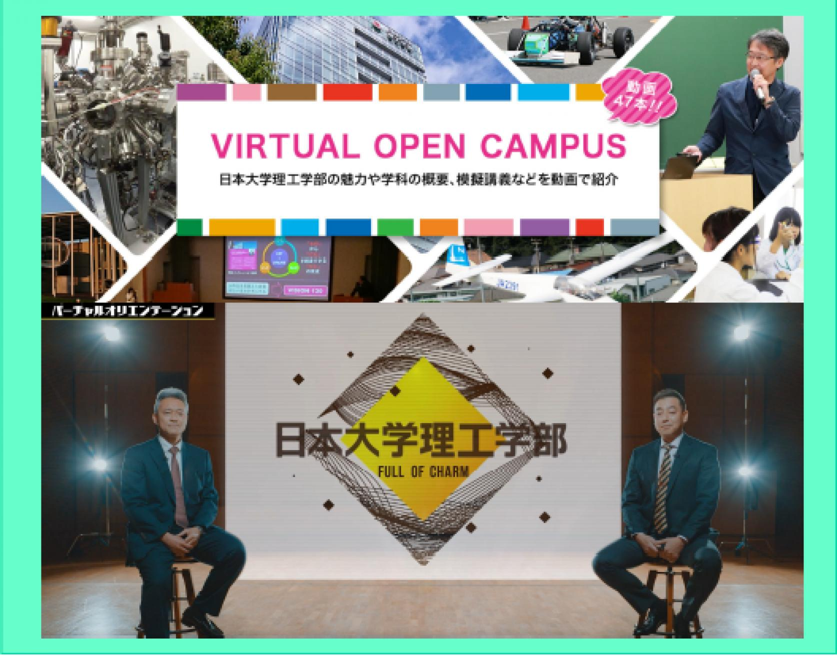 バーチャルオープンキャンパス2021特設サイト リニューアルOPEN!