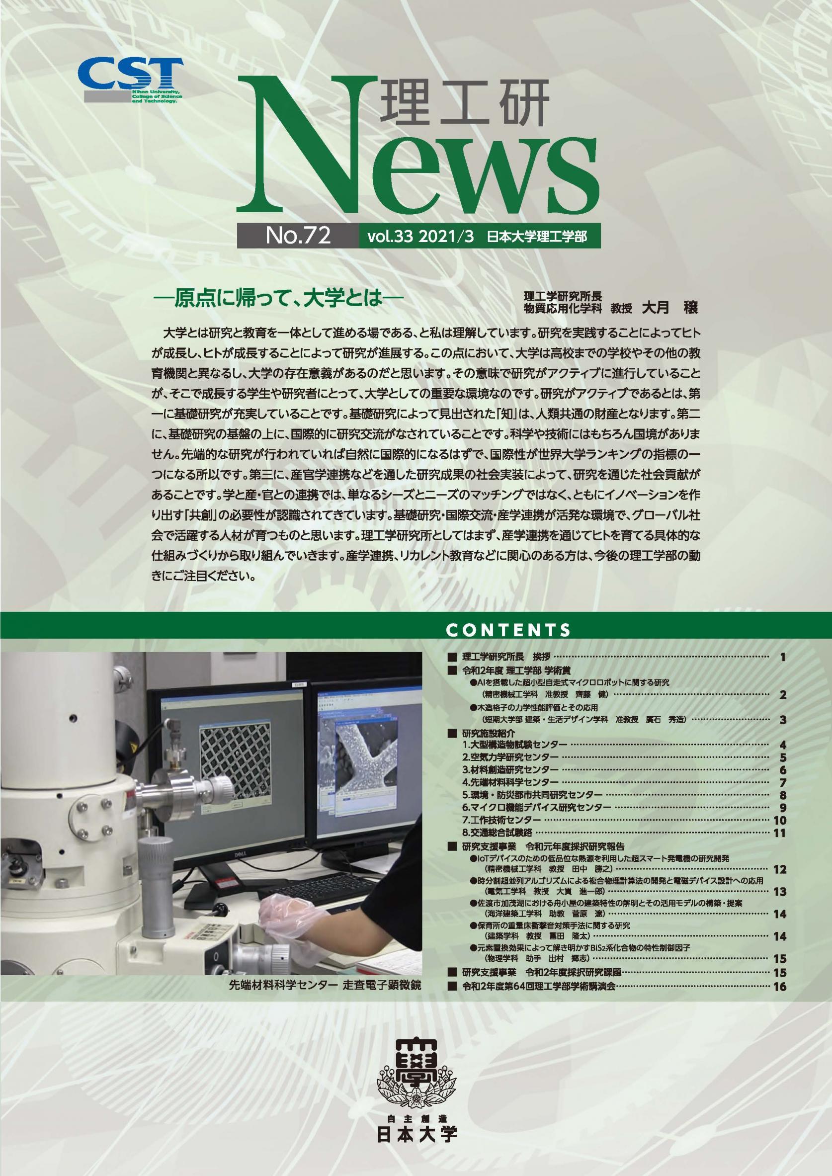 理工研News №72を公開しました。