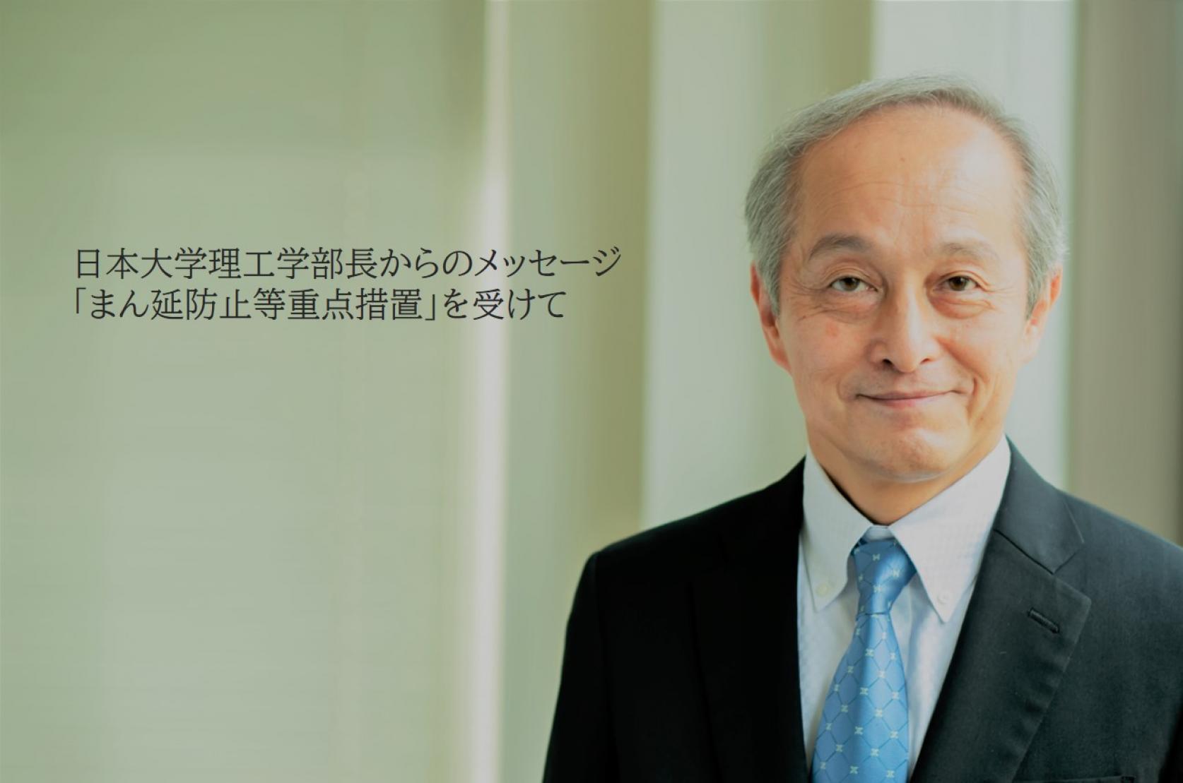 <日本大学理工学部長からのメッセージ>「まん延防止等重点措置」を受けて