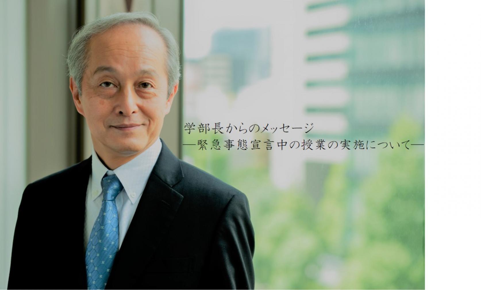 <日本大学理工学部長からのメッセージ>―緊急事態宣言中の授業の実施について―