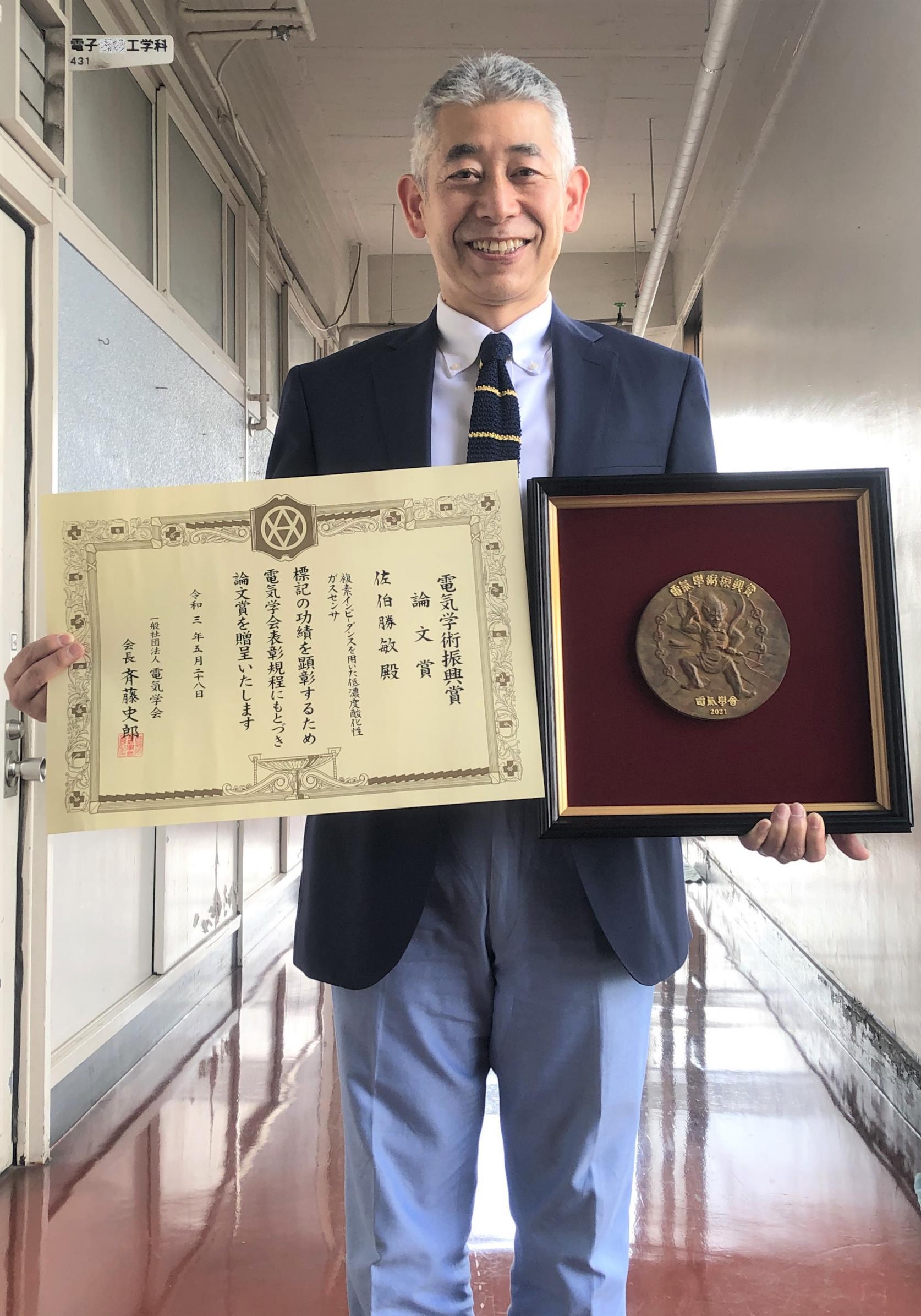 電子工学科の佐伯勝敏教授と電子工学専攻修了の堀口拓氏が、電気学会通常総会において「令和3年第77回電気学会学術振興賞 論文賞」を受賞しました。
