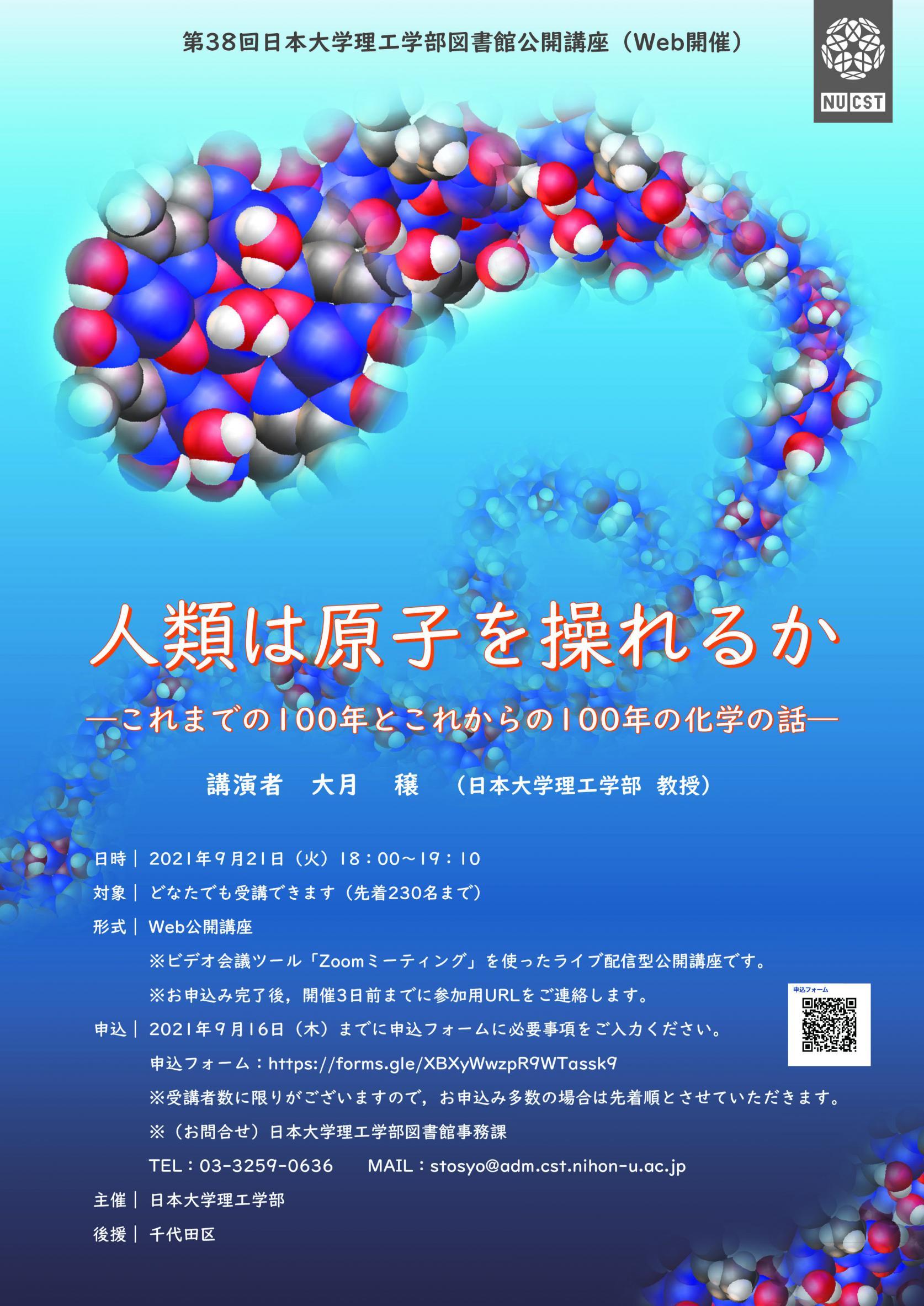第38回日本大学理工学部図書館公開講座<br> 人類は原子を操れるか<br> ―これまでの100年とこれからの100年の化学の話―