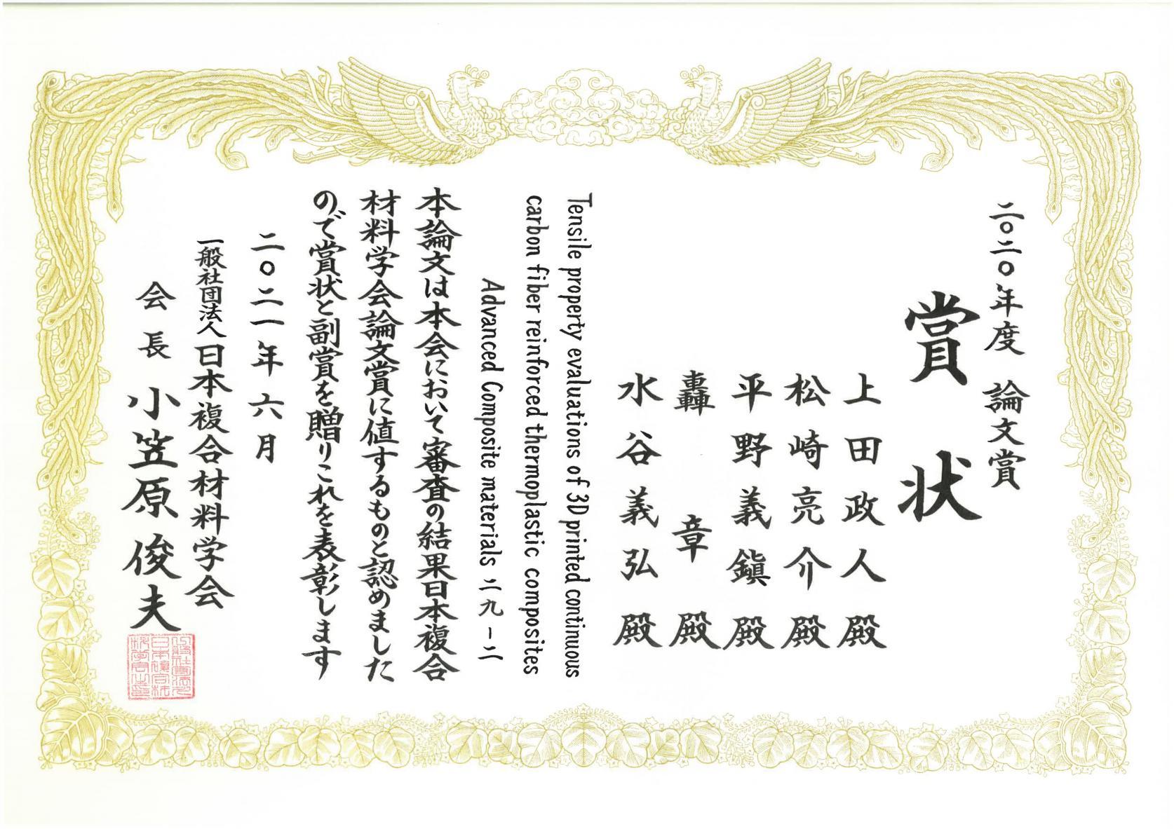 機械工学科の上田 政人准教授らの研究成果が、「日本複合材料学会」の2020年度論文賞に選ばれました。