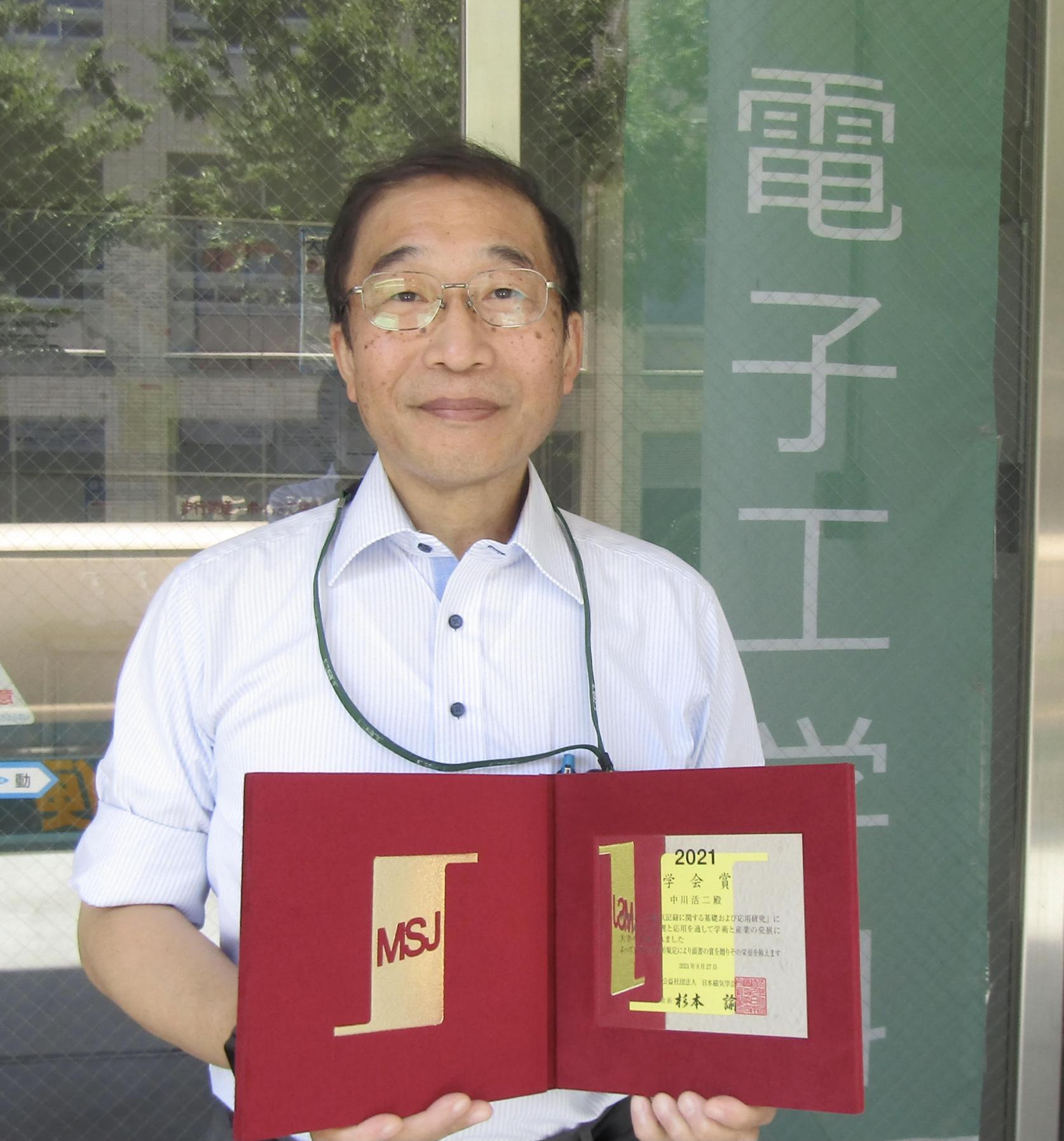 電子工学科の中川活二教授が、「日本磁気学会」において令和3年度学会賞を受賞しました。
