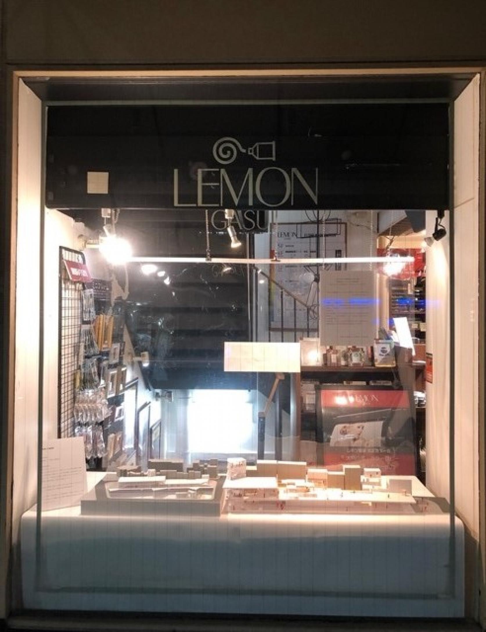 【9月21日(火)~11月15日(月)】レモン画翠1Fショーケースにて、建築学科4年生「建築設計Ⅵ」作品展示