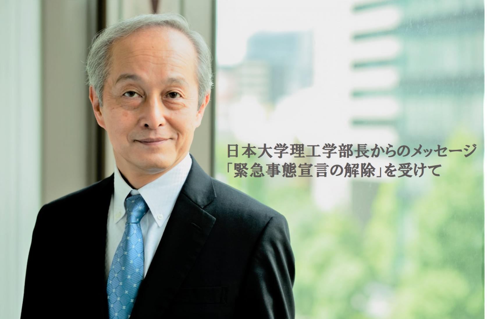 <日本大学理工学部長からのメッセージ>「緊急事態宣言の解除」を受けて