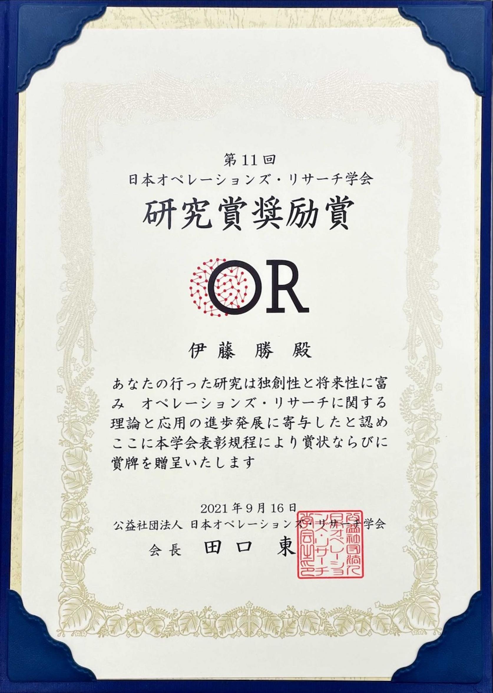 数学科の伊藤勝助手が、「日本オペレーションズ・リサーチ学会2021年秋季研究発表会」において、学会賞の第11回研究賞奨励賞を受賞しました。